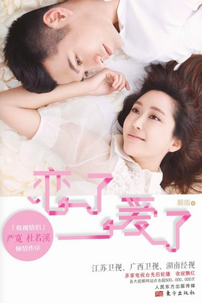 Love Is The Best (2013)