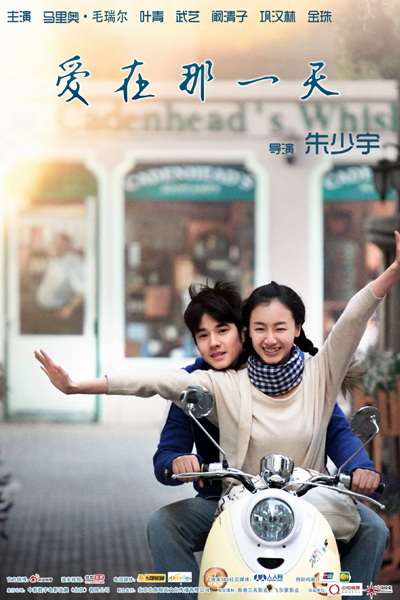 Love on That Day (2012)