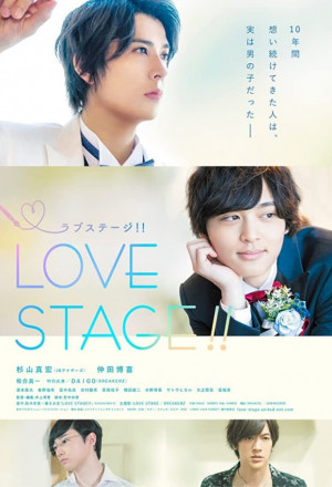 Love Stage!! (2020)