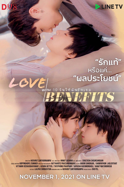 Love With Benefits (2021)