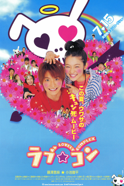 Lovely Complex (2006)