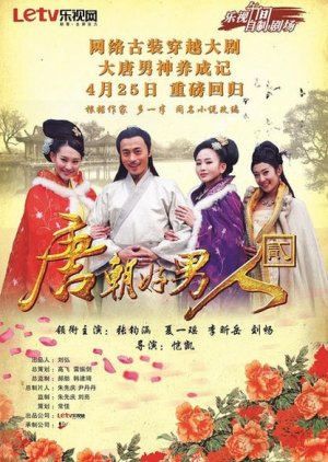 Man Comes to Tang Dynasty 2
