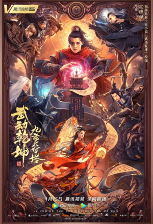 Martial Universe: Nine Talisman Tower (2021)
