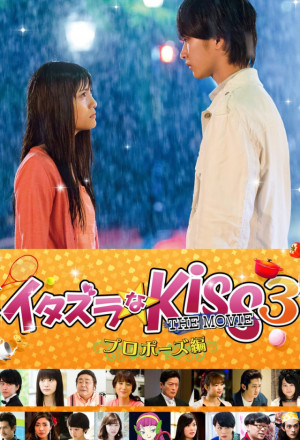 Mischievous Kiss The Movie 3: The Proposal 2017