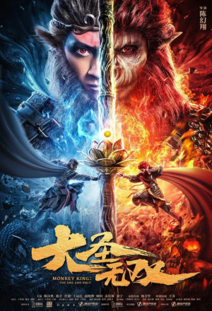 Monkey King: The One and Only (2021)