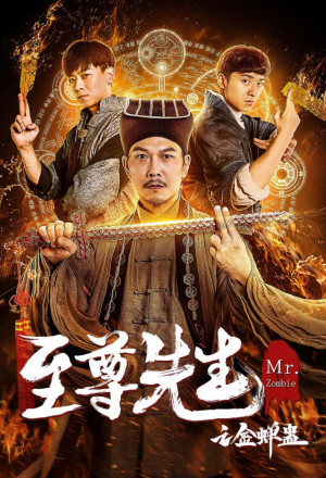 Mr Zombie The Venomous Parasite (2021) Full Movie [In Chinese] With Hindi Subtitles | WebRip 720p [1XBET]