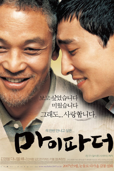 My Father (2007)