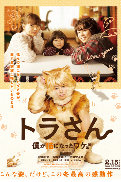 My Life as a Cat EP 1