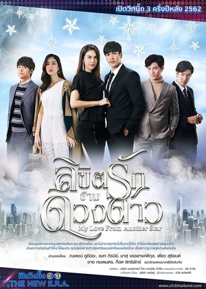 My Love From Another Star (Thailand)