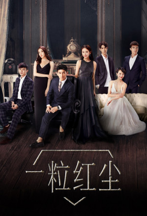 My Ruby My Blood EP 1