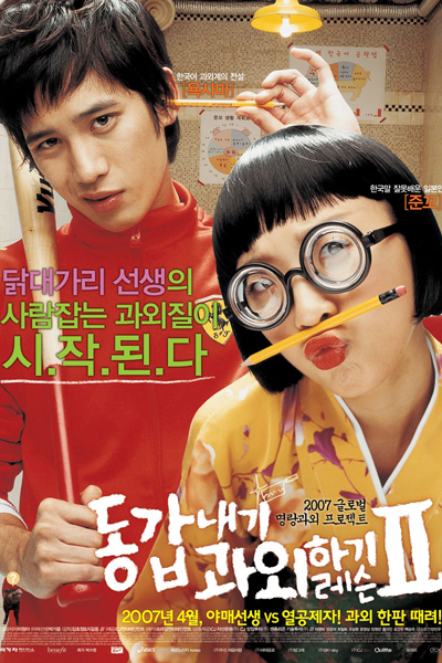 My Tutor Friend 2 (2007)
