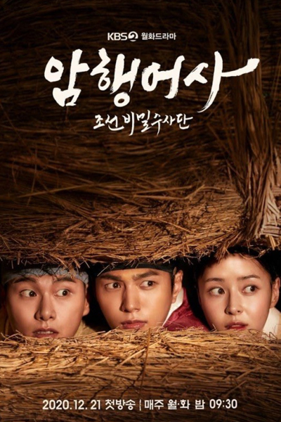 Secret Royal Inspector: Joseon Secret Investigation Team (2020)