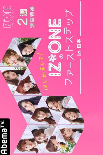 Nice to Meet You! IZ*ONE's First Steps in JapanBT1080PBluRay