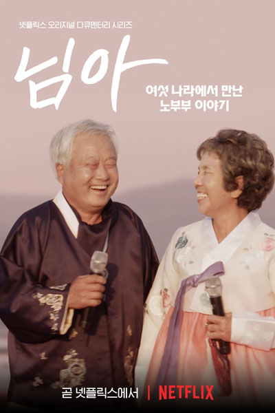 Nimah: The Story of an Old Couple Met in Six Countries (2021)