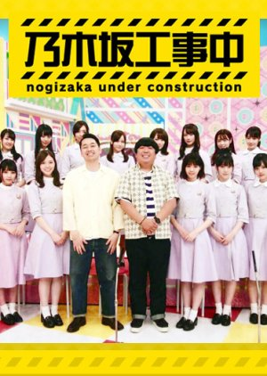 Nogizaka Under Construction EP 264