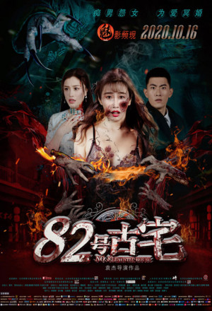 Number 82 Hunted House (2020)