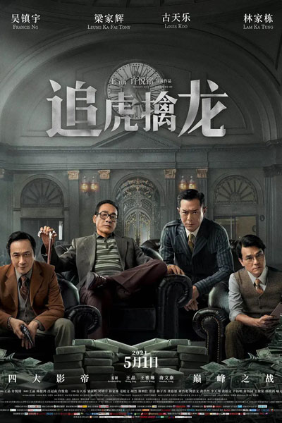 Once Upon a Time in Hong Kong (2021)