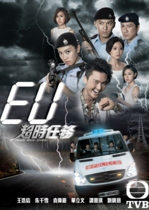 Over Run Over (2016)