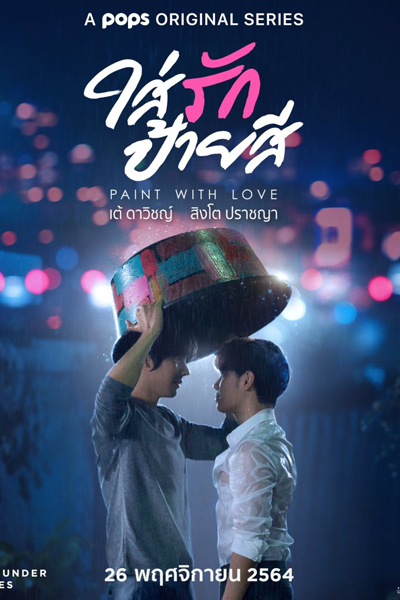 Paint with Love (2021)