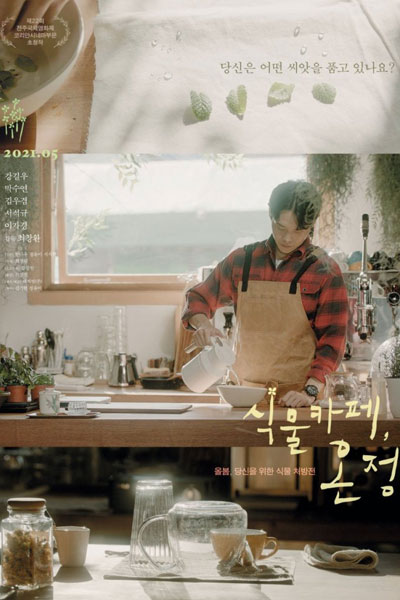 Plant Cafe, Warmth (2021)