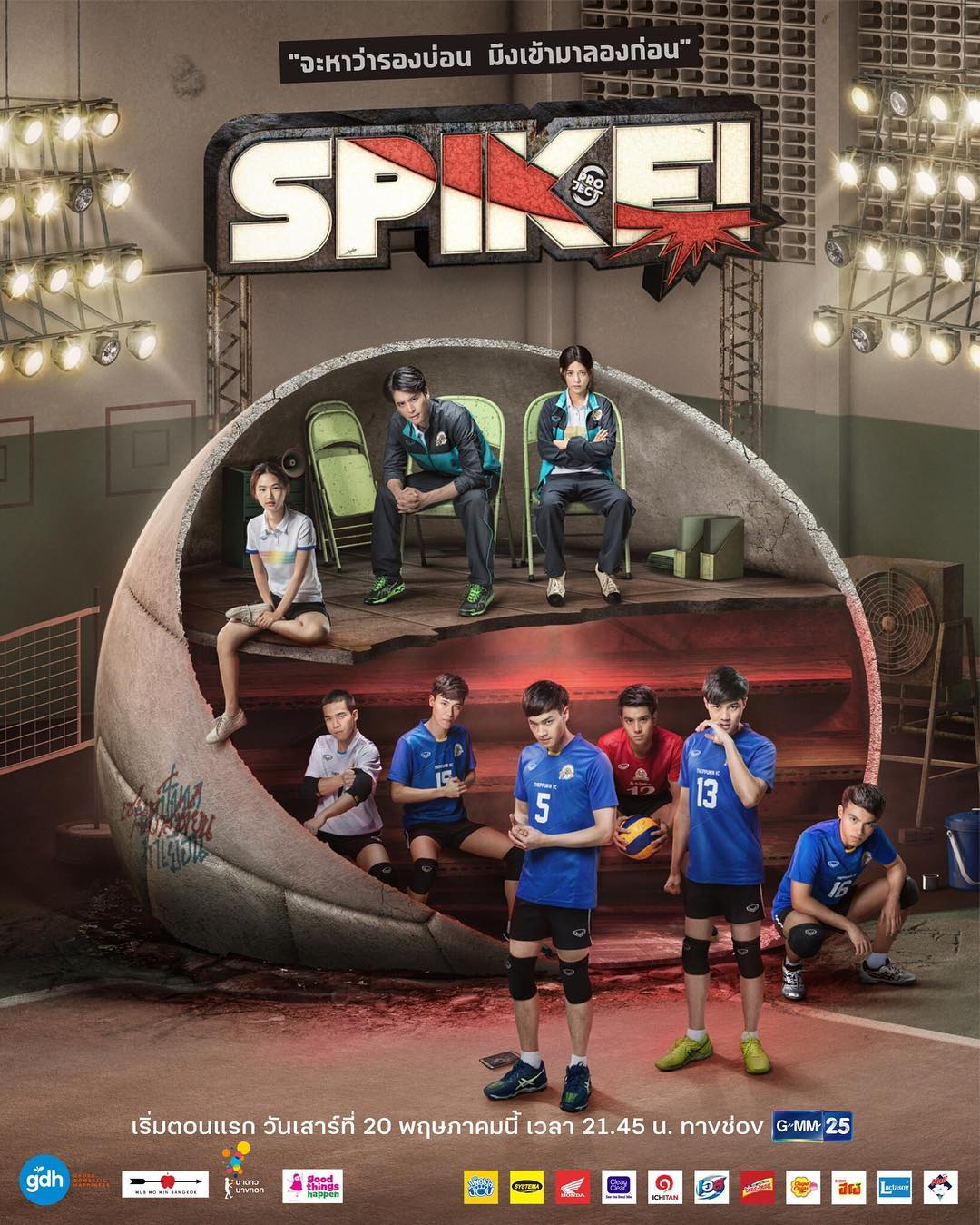 Project S The Series: SPIKE
