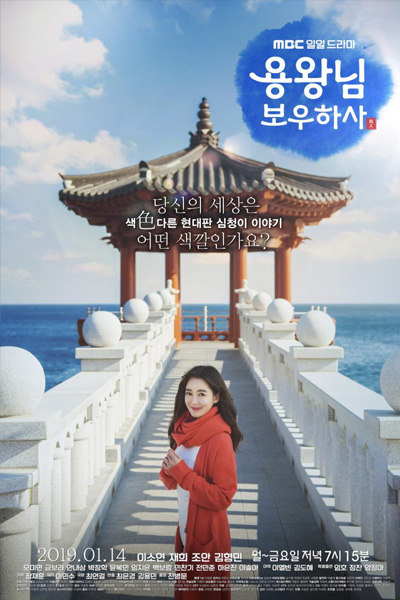 Blessing of the Sea EP 104