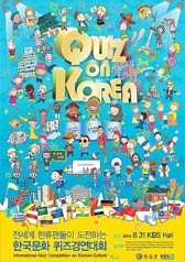 Quiz On Korea