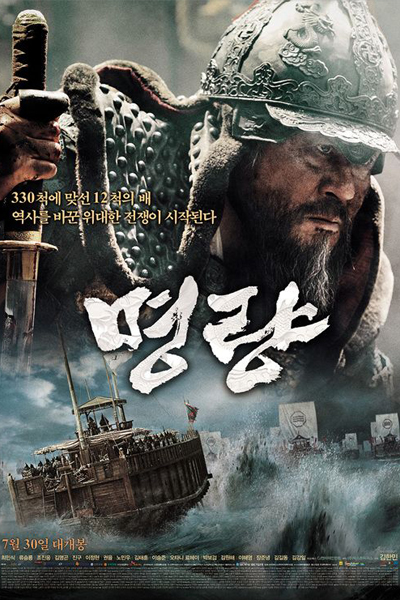Roaring Currents (The Admiral: Roaring Currents)