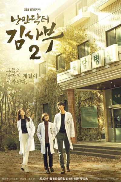 Romantic Doctor, Teacher Kim 2 EP 6