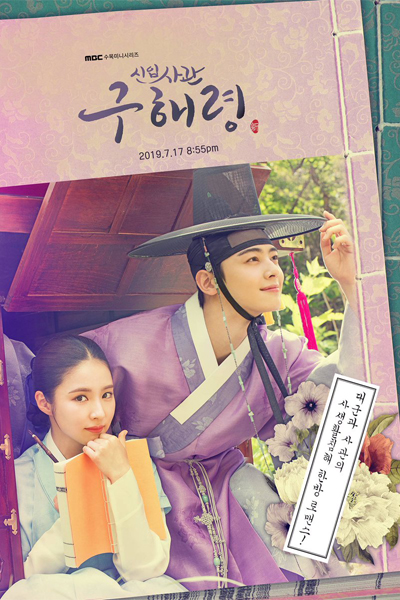 Watch full episode of Rookie Historian Goo Hae Ryung