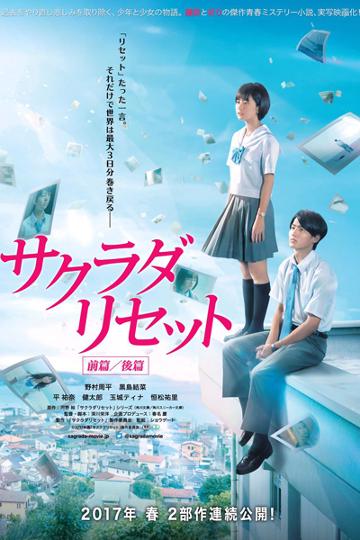 Sagrada Reset: Part II