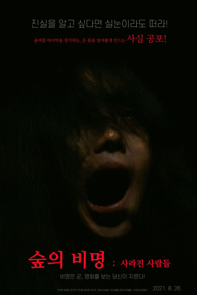 Scream of the Forest: People Who Disappeared (2021)