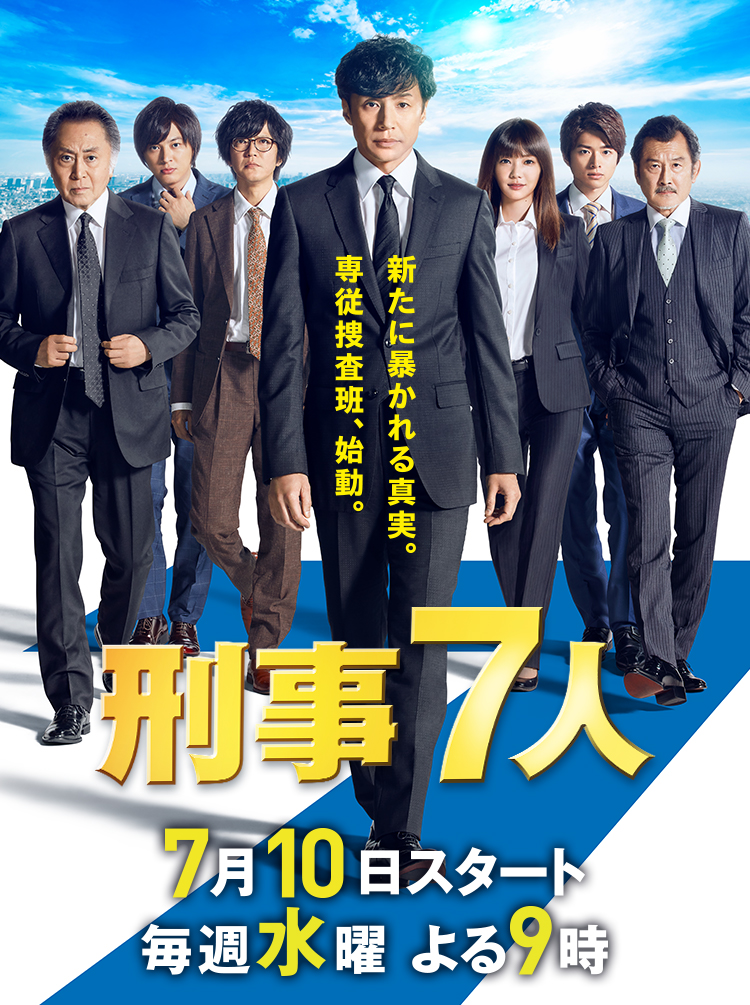 Seven Detectives: Season 5 (Keiji 7-nin Season 5)BT1080PBluRay
