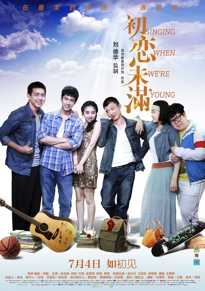 Singing When Were Young (2013)