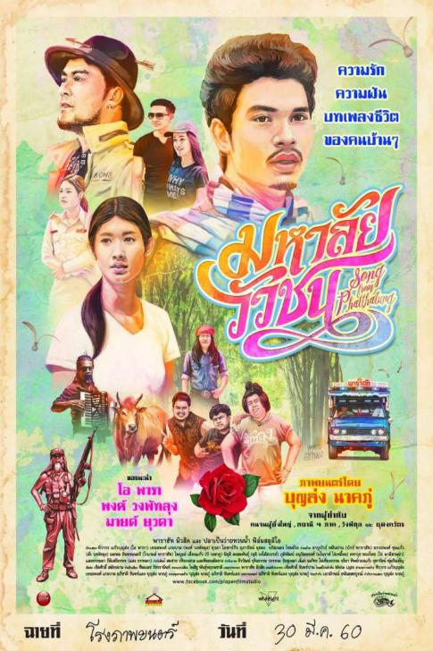 Song from Phatthalung