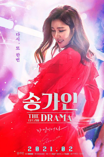 Song Ga In The Drama (2021)