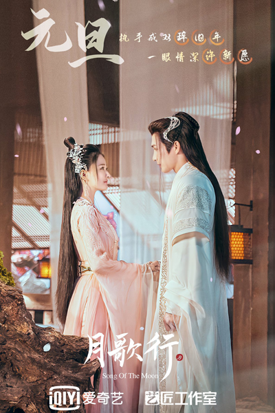 Song of the Moon (2021)