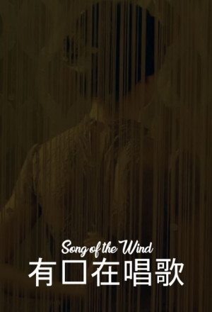 Song of the Wind (2020)