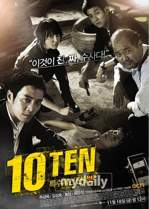 Special Affairs Team TEN Season 1 (2011)