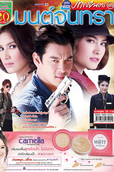 3 Musketeers Series 2 : Spell of the Moon ( Mon Jan Tra - มนต์จันทรา)
