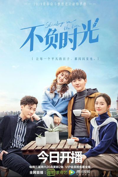 Standing in the Time EP 22