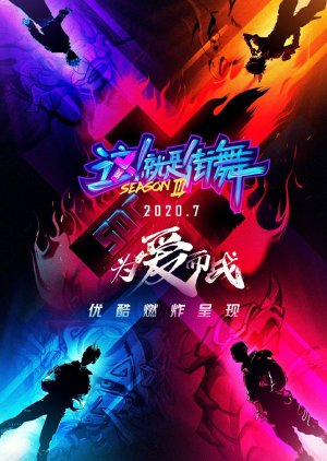 Street Dance of China: Season 3
