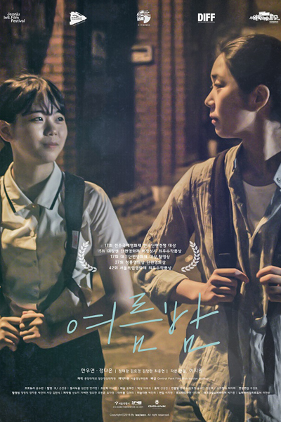 Summer Night EP 1