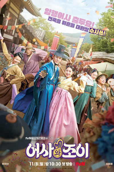Tale of the Secret Royal Inspector and Jo Yi (2021)