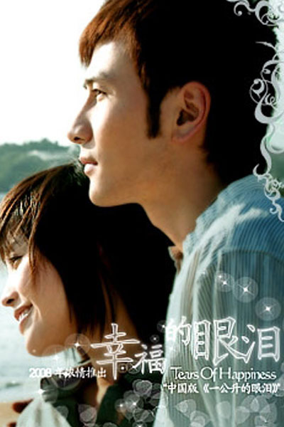Tears of Happiness (2008)
