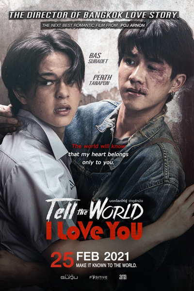 Tell the World I Love You (2021)