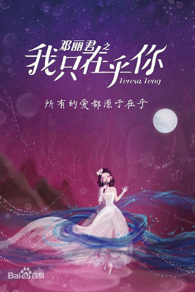 Teresa Teng, I Only Care About You (2021)