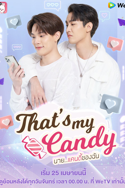 That's My Candy (2021)