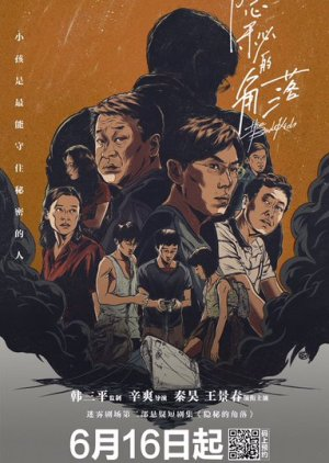 The Bad Kids (Chinese)