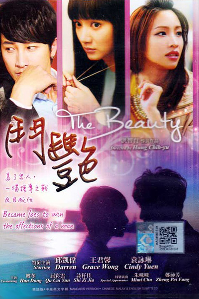 The Beauty (2016)